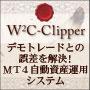W2C-Clipper「クリッパー【ナンピン+マーチンゲール・スタンダードEA】」の画像
