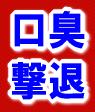【口臭撃退】 14日間の簡単プログラム (完全返金保障付き)