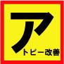 【アトピー改善ガイドブック】