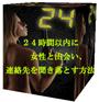 「24」〜24時間以内に結果を出す。セフレ量産マニュアル〜