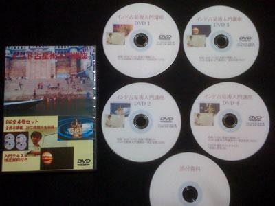 インド占星術入門講座DVD4巻セット