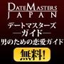 メールマガジン | date-masters.com