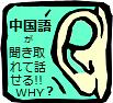 毎日15分-20分聞き流すだけの言語習得プログラム--楽聴(中国語篇)