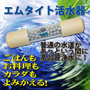 M-TAITO(エムタイト)活水器