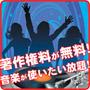 著作権フリー音楽素材集 CM-V6
