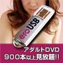 eroUSB(Crispy Show)90日見放題タイプ