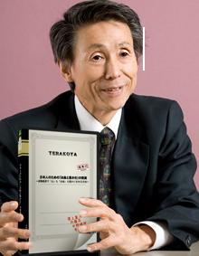 日本人のための『お金と豊かさ』の授業