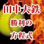 田中大鉄勝利の方程式 | ソフトボール上達練習法研究会
