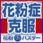 花粉症スッキリ克服プログラム「花粉バスター」