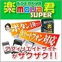スマートフォン対応アフィリサイトがボタン一発で数千ページ!『楽mova君-スーパー+スマートフォン』