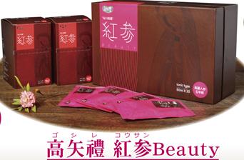 ぺヨンジュンプロデュースの美容・健康ドリンク ゴシレ・コウサン・ビューティー2個セット
