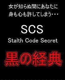 ■黒の経典SCS■の画像