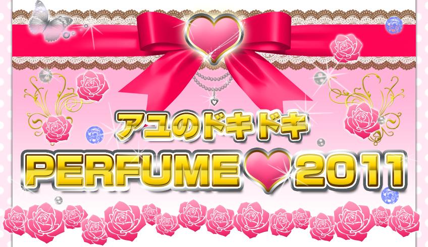 アユのドキドキ PERFUME2011