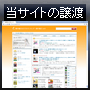 函館市サイト.com のサイトオーナー募集