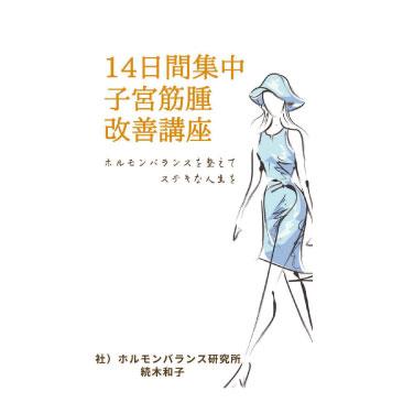 14日間集中!子宮筋腫改善・通信講座
