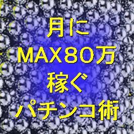 月にMAX80万稼ぐパチンコ術