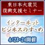 【4月24日(日)】東日本大震災復興支援チャリティセミナー『インターネットビジネスのすゝめ』