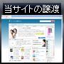 大阪市北区.com のサイトオーナー募集