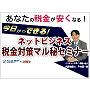【会場受講】ネットビジネス税金対策マル秘セミナー