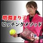 REALIZE A DREAM オリンピックメダリスト増淵まり子 ピッチング・メソッド ソフトボール