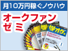 オークファンゼミ 〜speed study edition〜