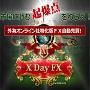 X-Day FX【6月15日販売終了!!】の画像