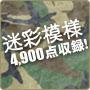 迷彩模様の素材集 4,900点収録!