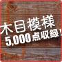 木目模様の素材集 5,000点収録!