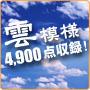 雲模様の素材集 4,900点収録!