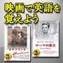 映画で英語を覚えよう!名作映画30本