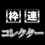 【本日最終日・・再販価格】枠連コレクター