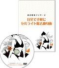〜彩式排毒マッサージ〜自宅で手軽にセルライト除去痩身術 DVD