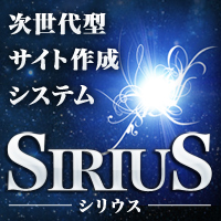 【上位版】次世代型サイト作成システム「SIRIUS」