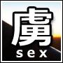虜SEX~女を強制SEX中毒化~365日返金保証!3万人の男性とSEXを経験した風俗嬢が本物のSEXテクニック大公開!マ○コもアナルも貴方の虜にするSEXマニュアル