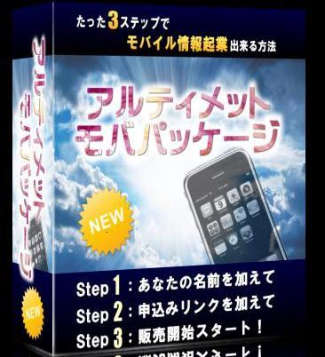 【アルティメットモバパッケージ】  :再販用HP・商材・ステップメール・無料レポート 稼ぐしくみすべてをご提供