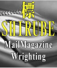 標〜SHIRUBE〜