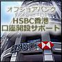 オフショアバンク HSBC香港口座開設サポート 『口座開設前と開設後の無期限・無制限で電話・メールでサポート込み』