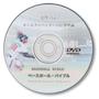 ベースボールバイブル【DVD】近澤流ホームランバッターの打撃理論 〜ボールを飛ばすコツとは〜