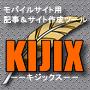 【キジックス】1記事3.96円モバイルサイト用記事&モバイルサイト作成ツールサービスKIJIXの画像