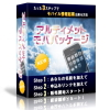 簡単モバイル情報起業 アルティメットモバパッケージの画像