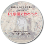 """ベースボールバイブル【CD】""""野球人として大切な事は、みんなPL学園で教わった"""" 覚前 昌也"""