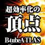 【値上げまであと僅か】次世代型ブログ自動投稿ツール 「B-tube-ATLAS」
