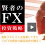 賢者のFX投資戦略(DVD3枚組)