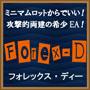 Forex-D(フォレックス・ディー)専用口座版