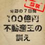100億円不動産王倶楽部の画像
