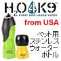 ペット用ステンレスウォーターボトル「H2O4K9」 小ボトル(280ml)単品