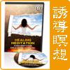 誘導瞑想 - Healing Meditation