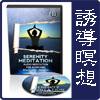 誘導瞑想 - Serenity Meditation