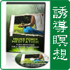 誘導瞑想 - Higher Power Meditation