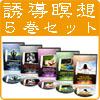 誘導瞑想シリーズ 全5巻セット